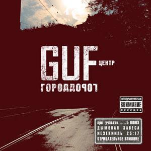GUF - Город дорог (2007)