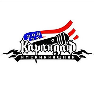 Карандаш - Американщина (2006)